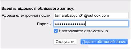 Додавання облікового запису електронної пошти