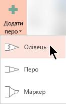 Рукописні дані з трьома різними текстури можна креслити абонентів Office 365: олівець, перо або до виділення