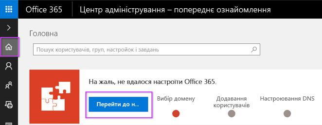 Налаштування Центру адміністрування Office365