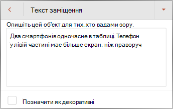 """Діалогове вікно """"текст заміщення"""" для зображення в програмі PowerPoint для Android."""