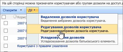 """Пункт """"Редагування дозволів користувача"""" в меню """"Дії"""""""