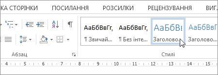 """Стиль """"Заголовок1"""" у колекції """"Стилі"""""""