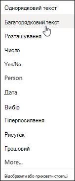 Багаторядковий текст