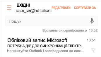 """Відкрийте повідомлення електронної пошти з текстом """"Потрібна дія""""."""