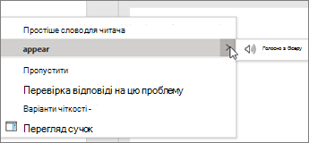 У контекстному меню редактора наведено кілька параметрів для поточної пропозиції.