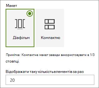 Вибір макета подій у веб-частини «властивості».