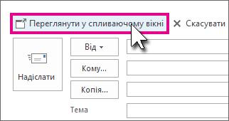 кнопка ''переглянути у спливаючому вікні'' в області читання