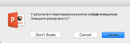 Під час змінення розміру слайдів, PowerPoint запитає, чи потрібно масштабувати вміст на слайді.