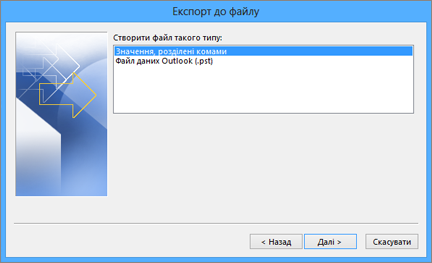 Майстер експорту до Outlook– виберіть файл CSV