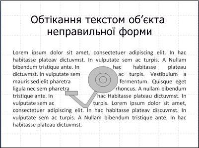 слайд із зображенням, що не перекрите текстом