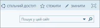"""Знімок екрана: розділ стрічки SharePointOnline з елементами керування """"Спільний доступ"""", """"Підписатися"""" та """"Змінити"""", а також полем пошуку"""