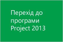 Перехід до програми Project2013
