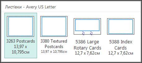 Шаблон листівок для стосу карток Avery US Letter.