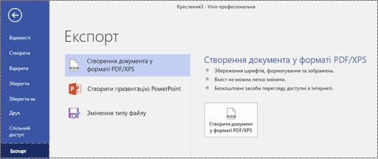 """Команда експорту до файлу PDF на вкладці """"Файл"""" у Visio"""