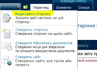 """Команда """"Редагувати сторінку"""" в меню """"Дії сайту"""""""