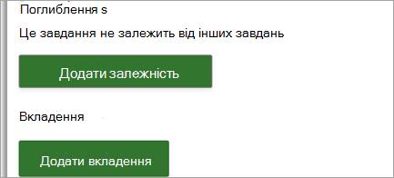 Вкладення посилань і файлів до завдань проекту