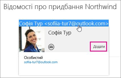 Знімок екрана: частина повідомлення електронної пошти на сторінці пошти Outlook. Відправник повідомлення виділено, і з'явиться картка контакту, що одержувача. Існує виноскою для команди Додати на картці контакту.