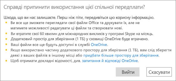 """Знімок екрана: діалогове вікно підтвердження після припинення використання передплати на план """"Office365 домашній"""", до якої вам надано спільний доступ."""