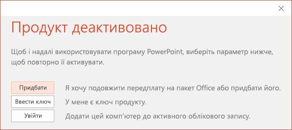 Відображає повідомлення про вимкнення копії Office.