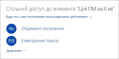 Знімок екрана: як надати спільний доступ до файлу в сховищі OneDrive