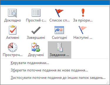 Натисніть кнопку завдання та виберіть потрібний параметр в поточному поданні.