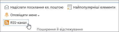 """Вкладка """"Бібліотека"""" з виділеною кнопкою """"RSS-канал"""""""