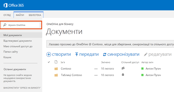 Знімок екрана: поле запиту OneDrive у службі Office 365.