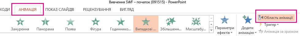 """Кнопка """"Область анімації"""" на вкладці """"Анімація""""."""
