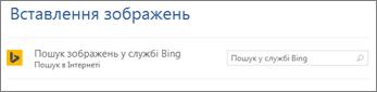 Поле пошуку зображень у службі Bing