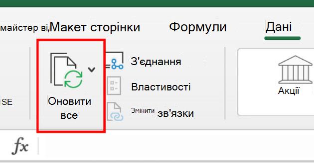 Команда «оновити все» на стрічці в програмі Excel для Mac