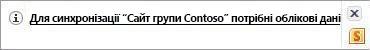 Synchronization alert in the Windows notification area