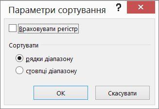 """У діалоговому вікні """"Сортування"""" натисніть кнопку """"Параметри"""""""