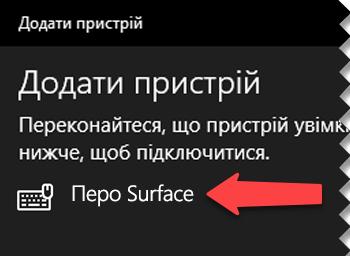 Виберіть цифрове перо, щоб підключити його до комп'ютера Windows через Bluetooth
