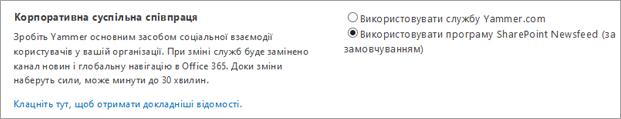 Центр адміністрування SharePoint, параметри корпоративної соціальної мережі для співпраці