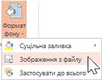Зображення з файлу