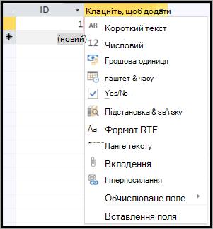 фрагмент екрана клацніть, щоб додати дані тип розкривне