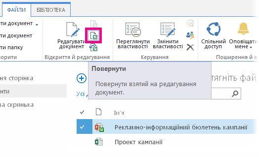 Повернення файлу з редагування