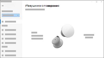 Знімок екрана: звукова програма з навушниками поверхні
