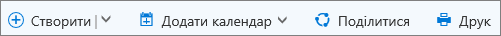 "Панель команд у поданні ""Календар"" в Outlook.com"