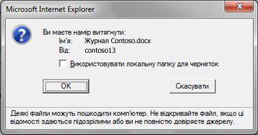 Вікно повідомлення, за допомогою якого можна зберегти взятий на редагування файл у локальній папці для чернеток