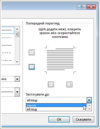 Розкривне меню ''Застосувати до'' в діалоговому вікні ''Межі й заливка''