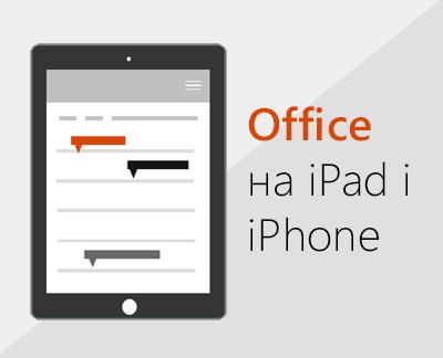 Натисніть кнопку Настроювання програм Office на платформі iOS