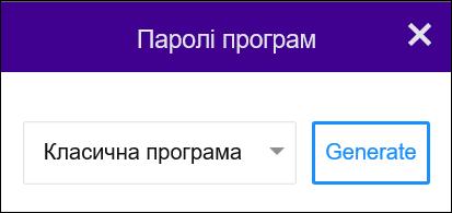 """Виберіть """"Класична програма Outlook"""", а потім натисніть кнопку Generate (Згенерувати)."""