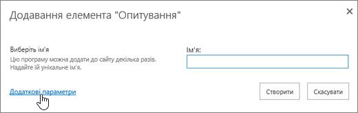 """Діалогове вікно «Додавання елемента """"Опитування""""» з виділеним посиланням """"Додаткові параметри"""""""