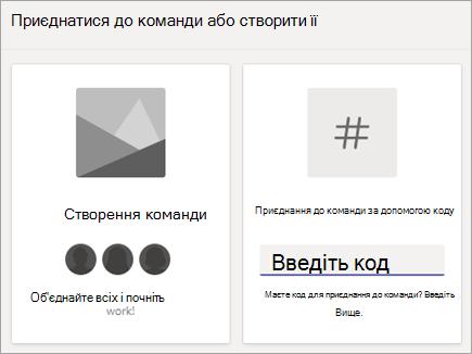У групі приєднатися до команди за допомогою кодової плитки Вкажіть код групи