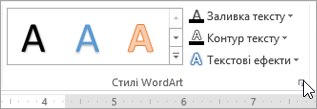 Вибір стилі WordArt запускач діалогового вікна