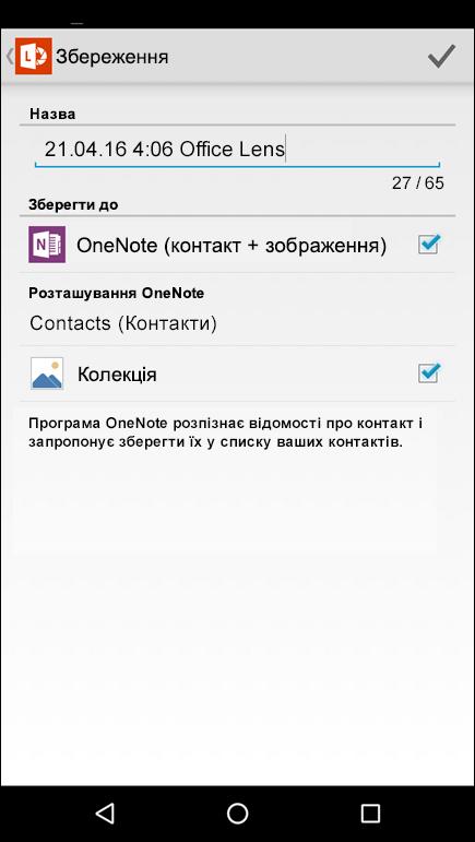 Знімок екрана: функція експорту контактів у програмі Office Lens для Android.