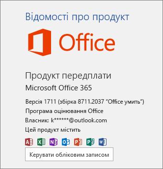Збірка оцінювачів Office