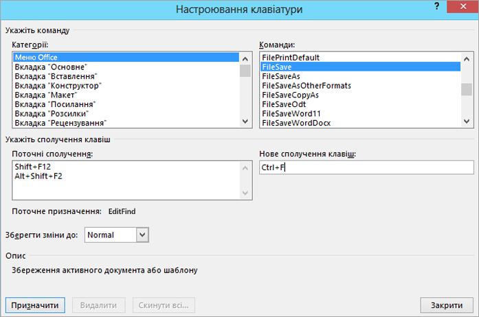 Створення нового сполучення клавіш у діалоговому вікні Настроювання клавіатури