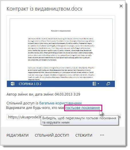 Діалогове вікно властивостей, в якому показано, що до документа надано спільний доступ за допомогою гостьового посилання.